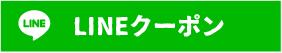 LINEお友達登録でお得なクーポンGET!