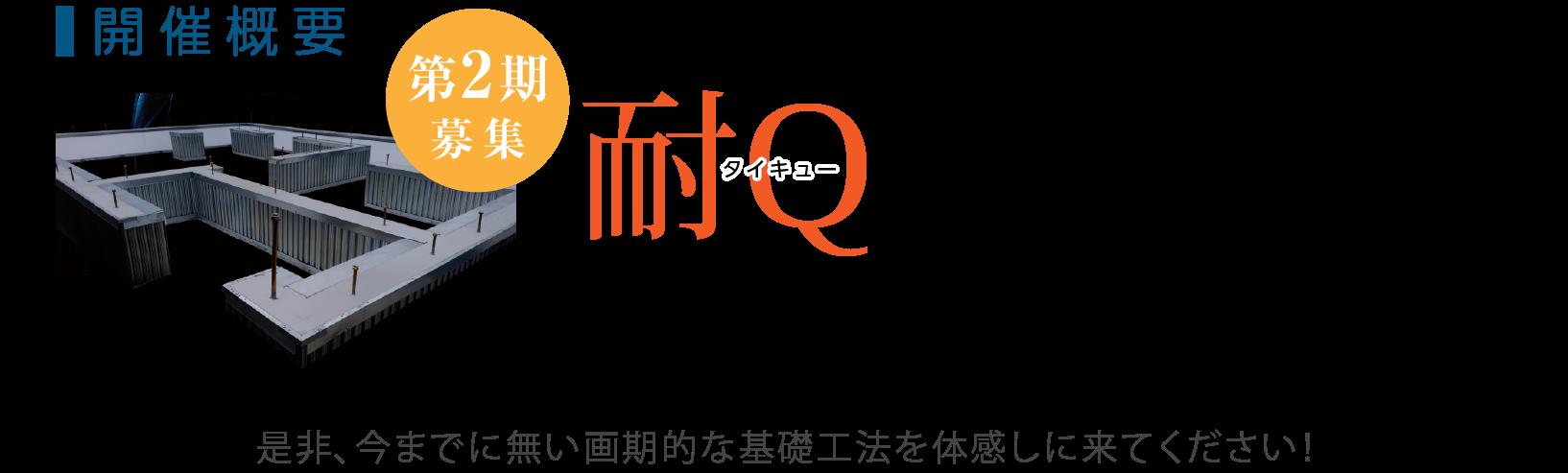 耐Qパネル基礎取扱店募集セミナー