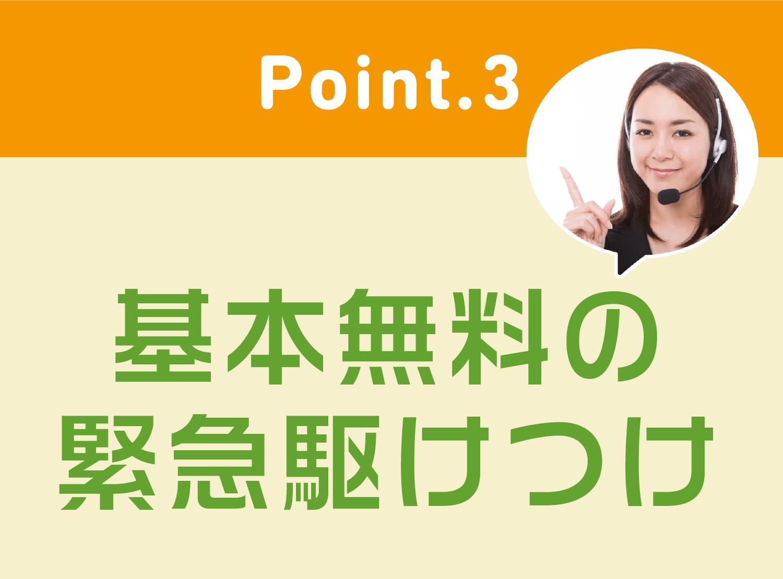 point3 基本無料の緊急駆けつけ