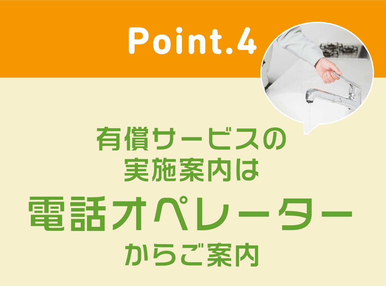 point4 有償サービスの実施案内は電話オペレーターからご案内