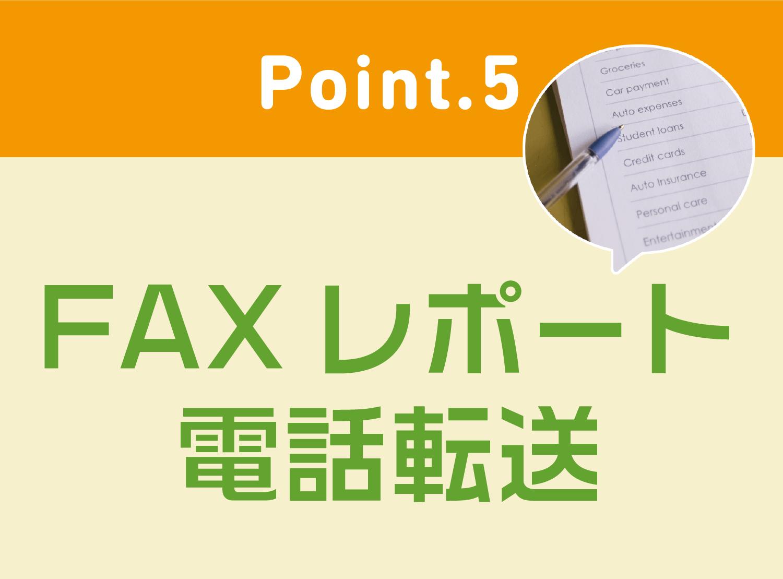 point5 FAXレポート電話転送