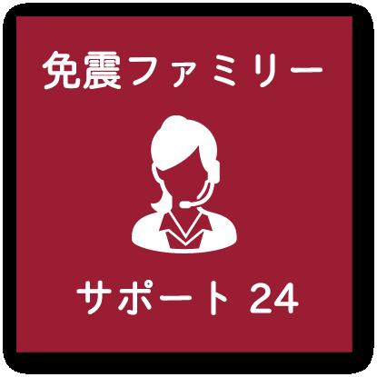 免震ファミリーサポート24